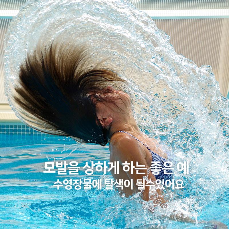 모발 수영