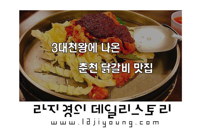 3대천왕에 나온 춘천 닭갈비 맛집