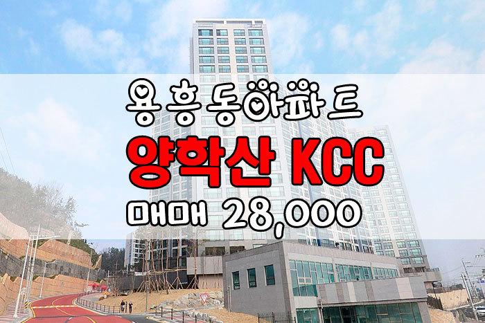 용흥동아파트매매