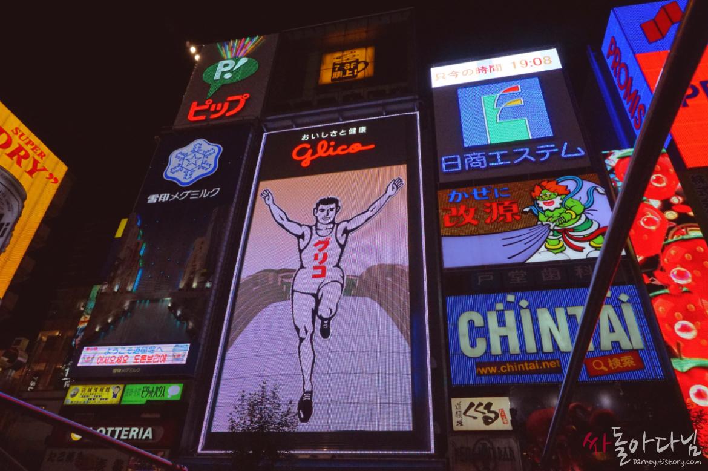 오사카 글리코상