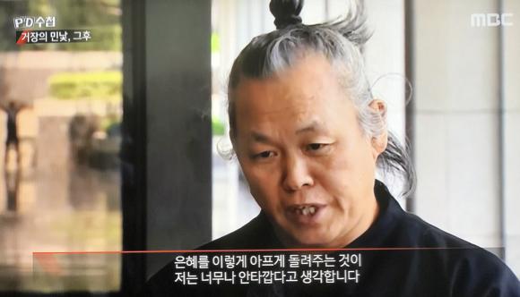 PD수첩 김기덕 조재현 추가폭로, 화장실 2건 실루엣 촬영시 속옷을