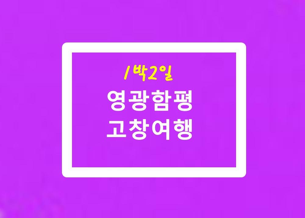 1박 2일 영광 함평 고창 여행
