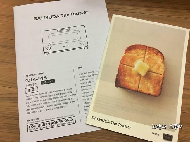 발뮤다 토스터(balmuda toaster) 10분간 살펴본 느낌8