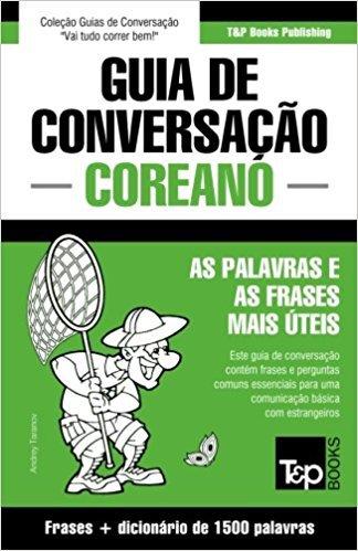[포르투갈어 회화책] Guia de Conversação Português-Coreano