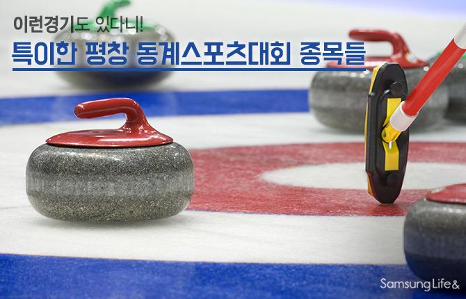 평창 동계스포츠대회 컬링