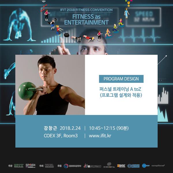 2018 아이핏 컨벤션 - 퍼스널트레이닝 AtoZ(프로그램 설계와 적용 / 트레이너강)