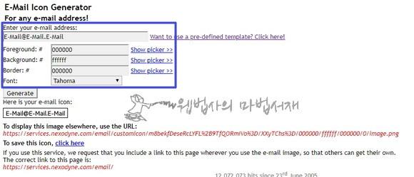 사용자 설정 이메일 아이콘 생성기(E-Mail Icon Generator)