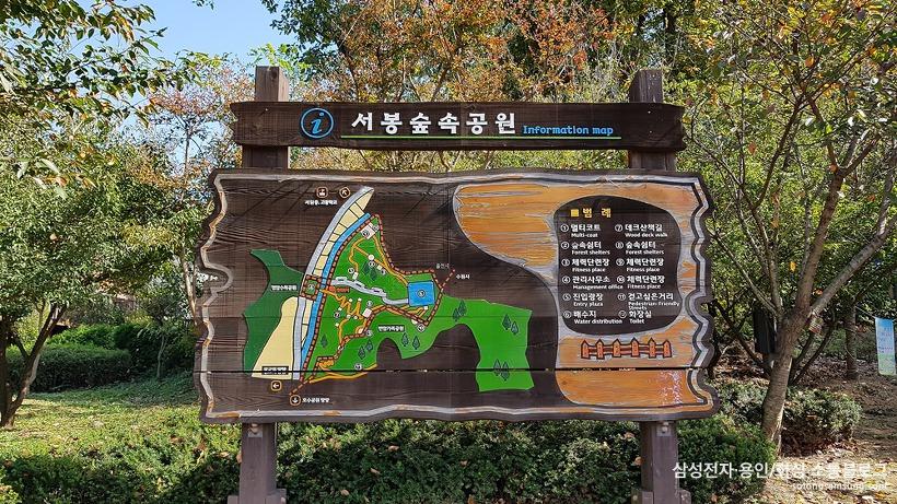 서봉숲속공원