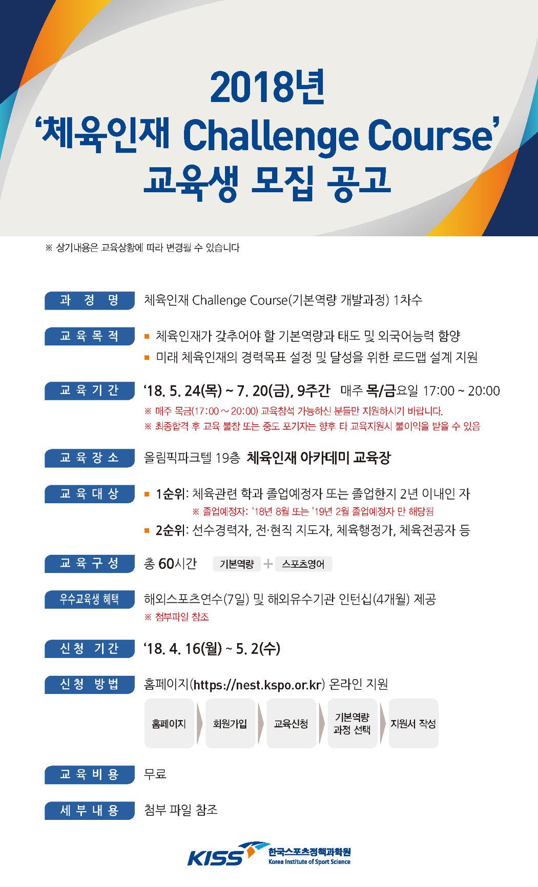 『2018년 체육인재 Challenge Course 교육생 모집 공고』