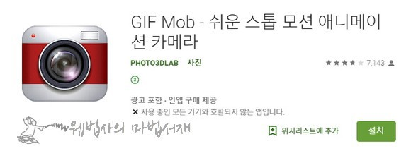 구글 플레이 GIF Mob - 쉬운 스톱 모션 애니메이션 카메라