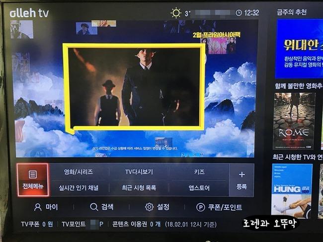 올레 티비 콘텐츠 이용권 조회 및 해지 방법5
