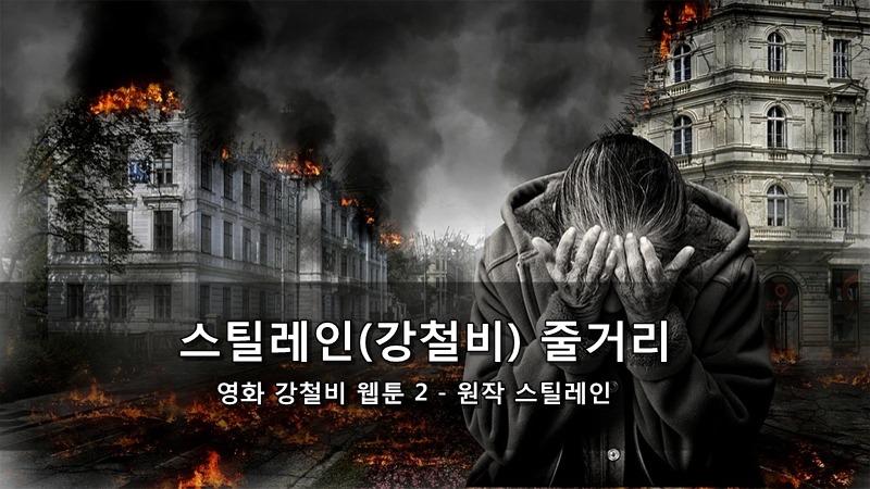 영화 강철비 웹툰 2 - 원작 스틸레인(강철비) 줄거리