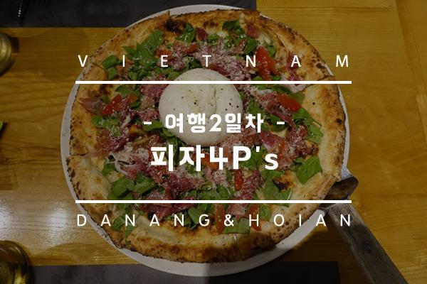 """""""다낭&호이안"""" Pizza 4P's"""