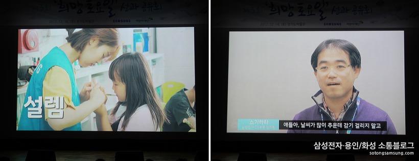 삼성전자 DS부문 임직원들의 응원 영상