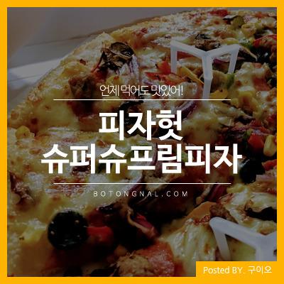 피자헛 슈퍼슈프림 피자