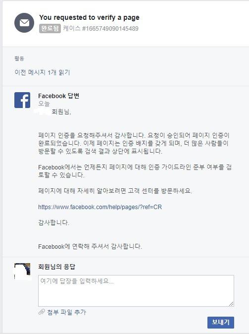 페이스북 페이지인증