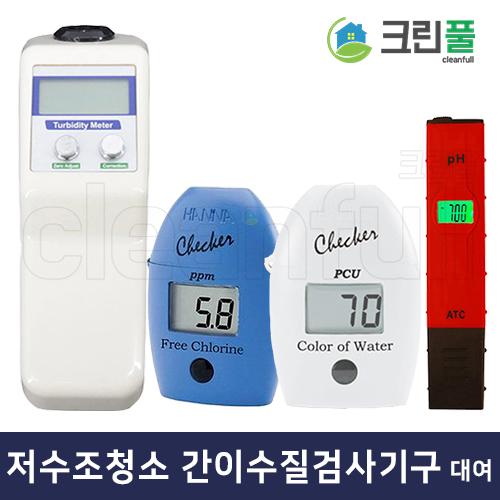 저수조청소업 간이수질검사기구 4종 측정장비 대여,임대,렌탈