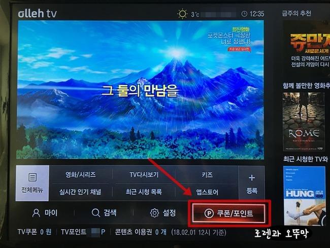 올레 티비 콘텐츠 이용권 조회 및 해지 방법2