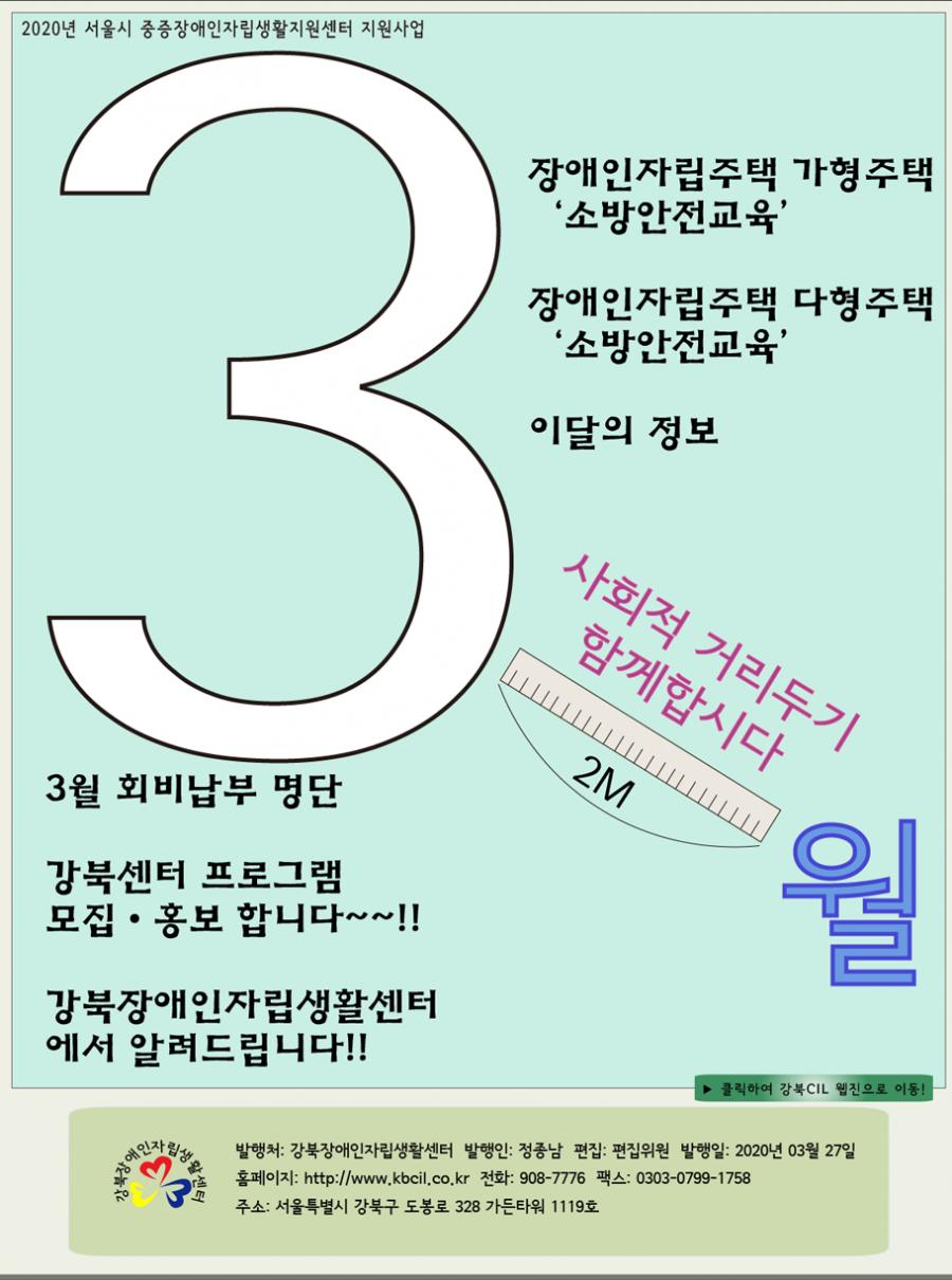 2020 강북CIL 웹진 03월호입니다