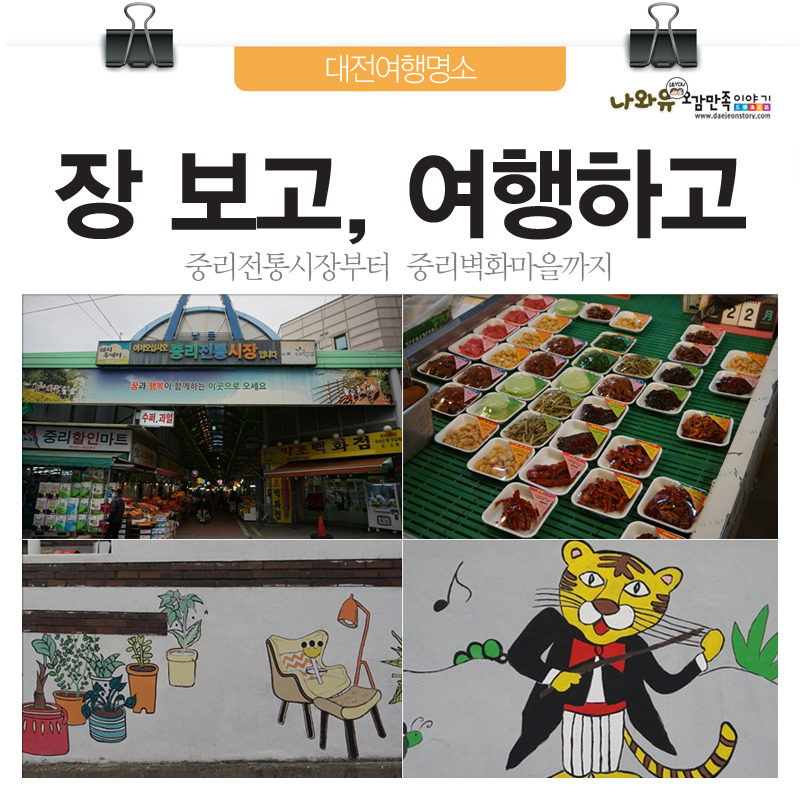 중리전통시장, 벽화마을 대전여행코스