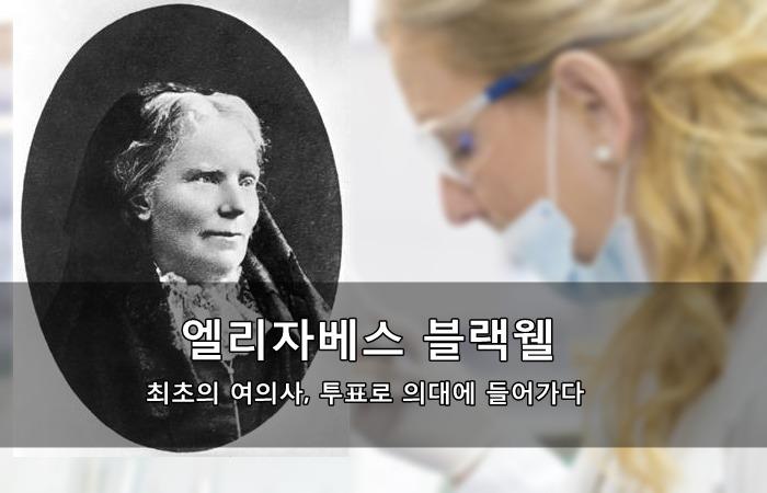엘리자베스 블랙웰 - 최초의 여의사, 투표로 의대에 들어가다