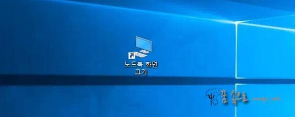 윈도우10 바탕화면의 노트북 화면 끄기 바로가기