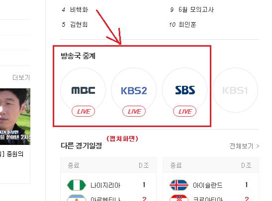 한국 독일 생방송 중계 하는 곳 2018 러시아 월드컵