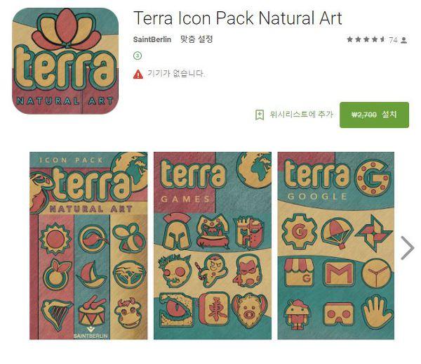 수제 아이콘 terra icon 앱 안드로이드