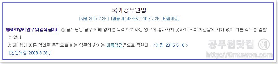 국가공무원법 제64조(영리 업무 및 겸직 금지)