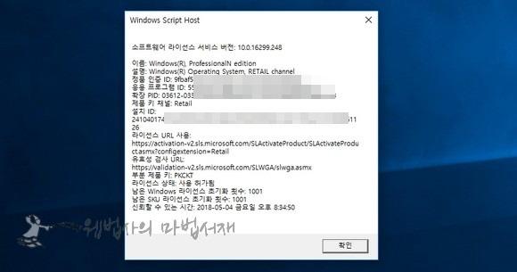 윈도우 라이센스 및 제품 키