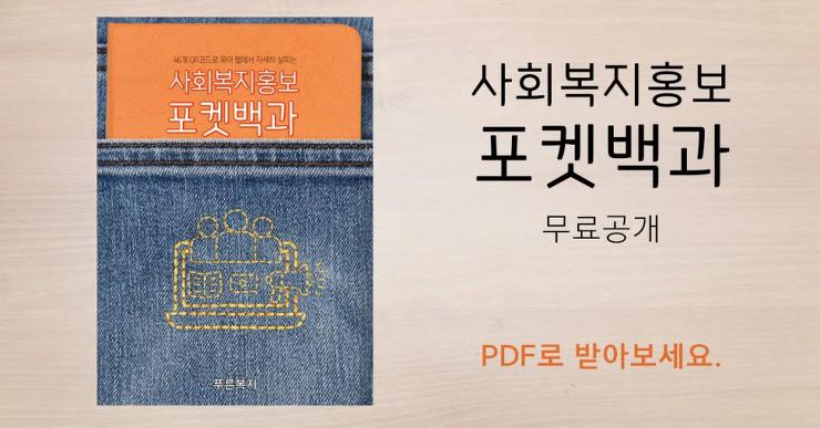 사회복지홍보 포켓백과 무료공개