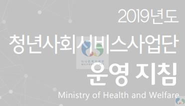 2019년 청년사회서비스사업단 운영 지침