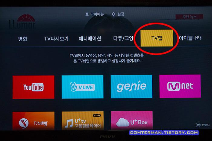 LG 유플러스 TV KODI 설치