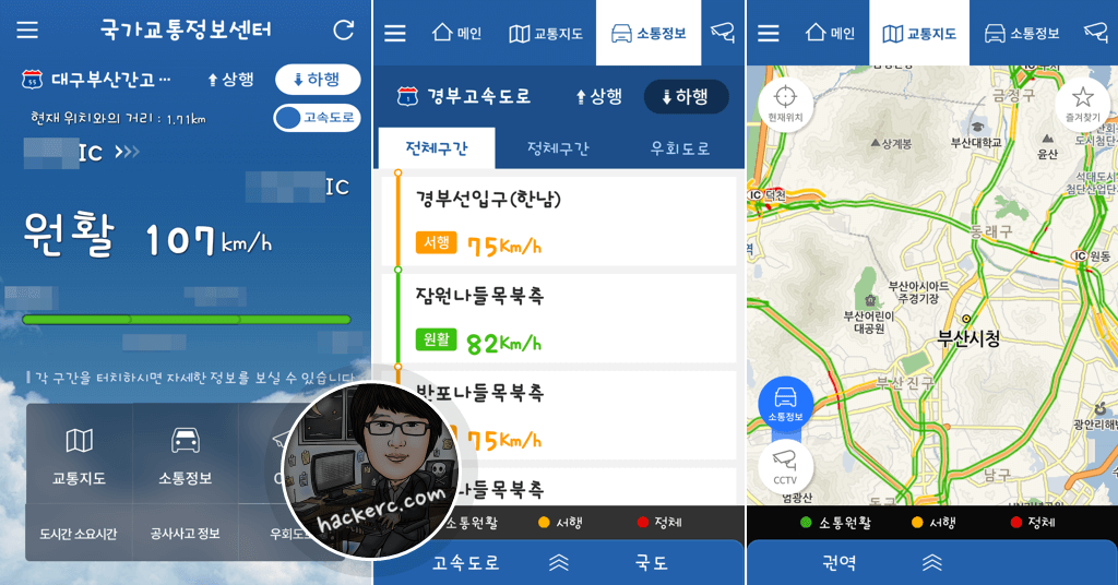국가교통정보센터(National Traffic Information Center) for Android