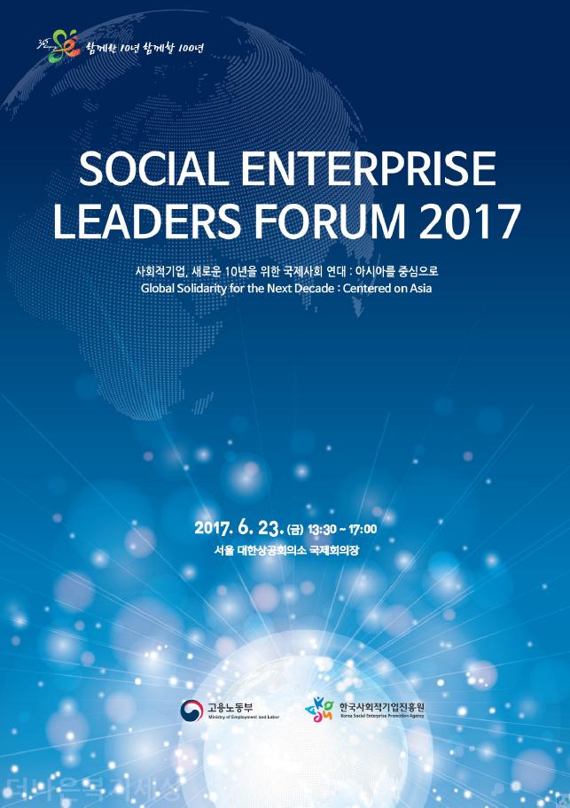 2017 사회적기업 국제포럼(SELF) 자료집(pdf)