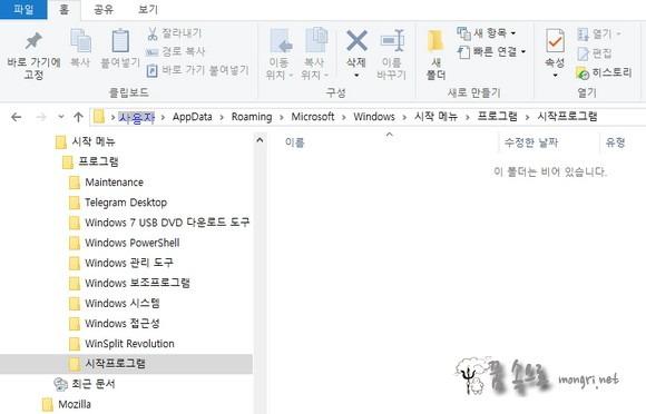 윈도우10 사용자 시작프로그램 폴더