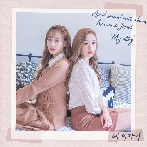NAEUN, JINSOL - My Story Lyrics [English, Romanization]