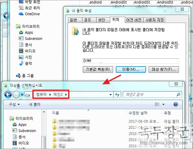 윈도우7 Windows7 라이브러리에 내 문서, 즐겨찾기, 내 사진 등의 폴더 백업하는 방법