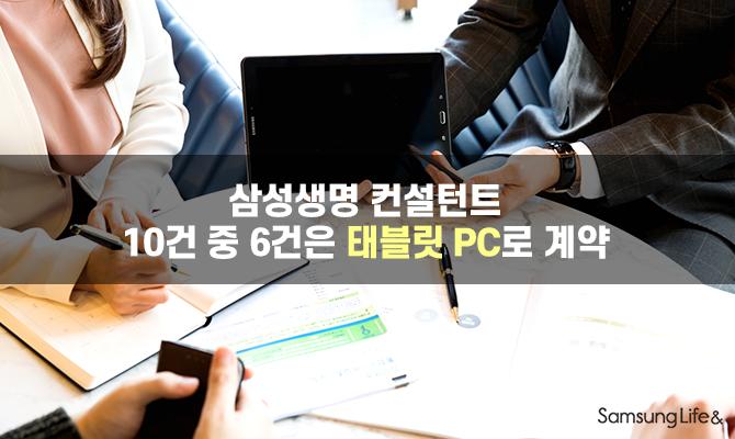 삼성생명 컨설턴트, 10건 중 6건은 태블릿 PC로 계약