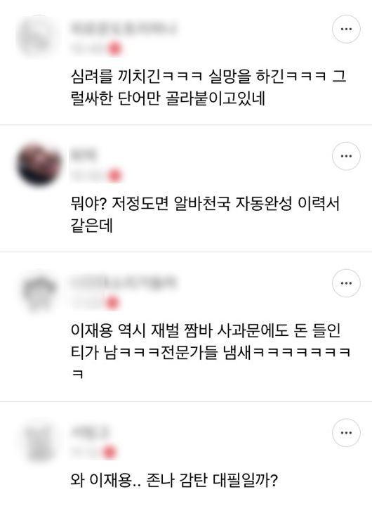 만능 사과문 논란이 된 JBJ 노태현에 대한 네티즌 비판