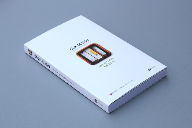 GUX Design: pxd GUX 디자인 실무 참고서 제작기