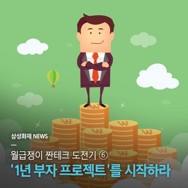 <월급쟁이 짠테크 도전기>#6. '1년 부자 프로젝트'를 시작하라