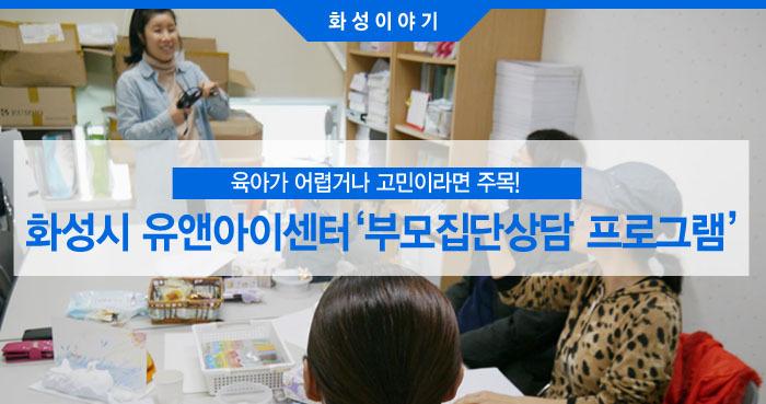 화성시 유앤아이센터 부모집단상담 프로그램