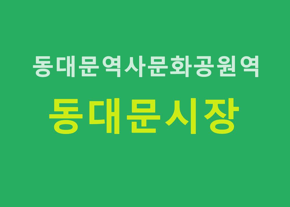 동대문역사문화공원역 동대문시장