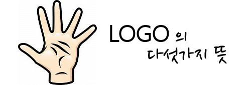 [포르투갈어] Logo의 다섯가지 뜻
