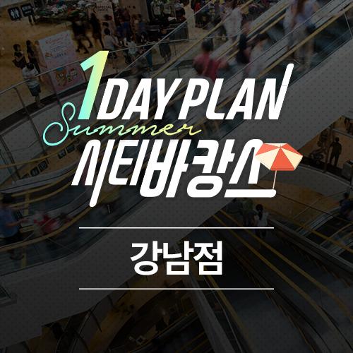 백화점 여름 휴가 즐기기 1 DAY PLAN -강남점
