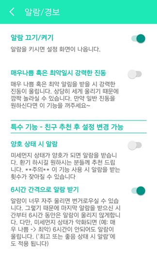 외출하기전 실시간 미세먼지 체크는 필수 미세미세 추천 앱