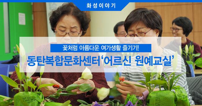 동탄복합문화센터 어르신 원예교실 프로그램