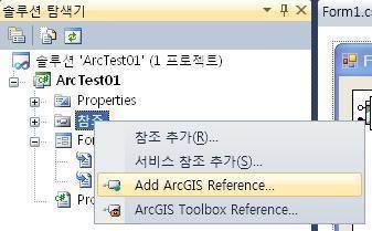 ArcGIS - 비주얼 스튜디오 참조 추가