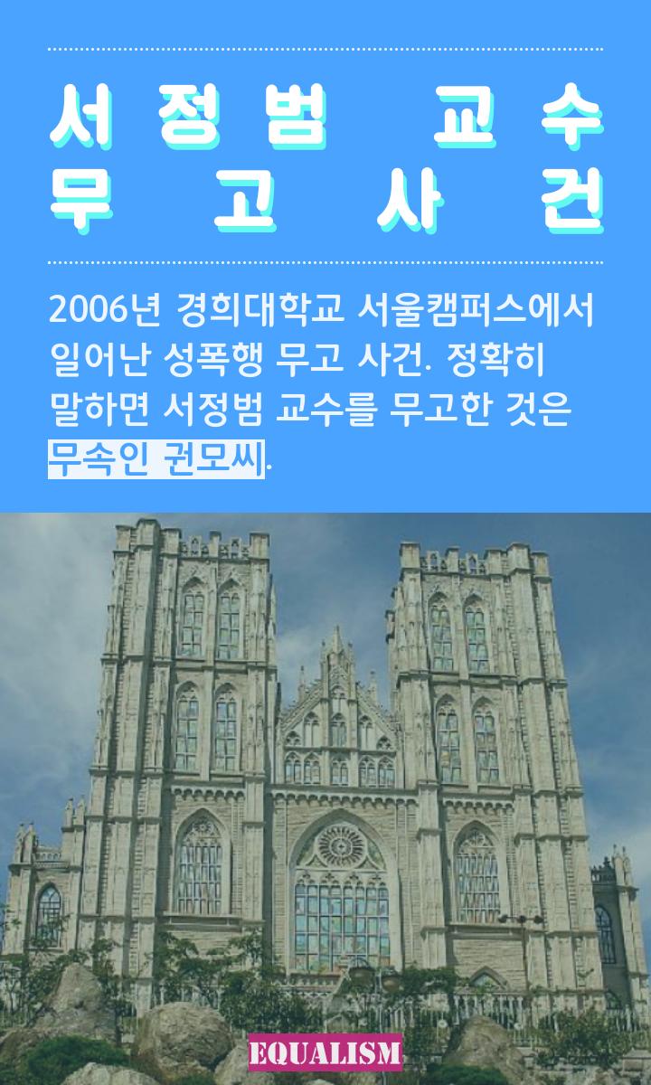 서정범 교수와 송경진 교사 무고 사건의 공통점